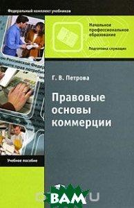 Купить Правовые основы коммерции, Академия, Г. В. Петрова, 978-5-7695-8304-9