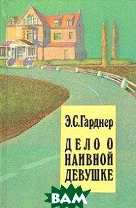Купить Дело о наивной девушке, ОТЕЧЕСТВО, Э. С. Гарднер, 5-7072-0003-7