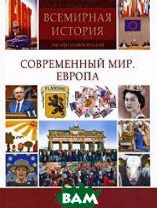 Купить Современный мир. Европа, Мир книги, 978-5-486-02659-1