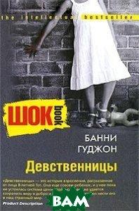 Купить Девственницы, ЦЕНТРПОЛИГРАФ, Банни Гуджон, 978-5-9524-3849-1