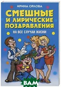 Купить Смешные и лирические поздравления на все случаи жизни, РИПОЛ КЛАССИК, Ирина Орлова, 978-5-386-01039-3