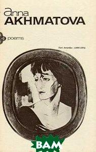 Купить Анна Ахматова. Стихи/Anna Akhmatova. Poems, Радуга, 5-05-001662-2