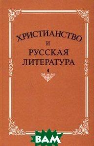 Христианство и русская литература. Сборник 4