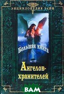 Купить Большая книга Ангелов-хранителей, ЭКСМО, Л. Г. Шереминская, 978-5-699-32051-6