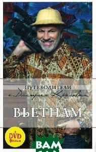 Купить Вьетнам (+ DVD-диск), ЭКСМО, Дмитрий Крылов, Дмитрий Ершов, 978-5-699-30474-5