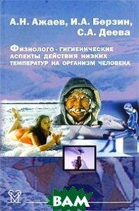 Физиолого-гигиенические аспекты действия низких температур на организм человека