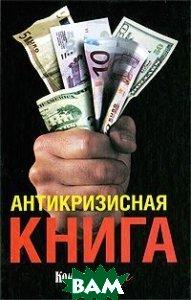 Купить Антикризисная книга КоммерсантЪ а, Астрель, Коммерсантъ, 978-985-16-6589-7