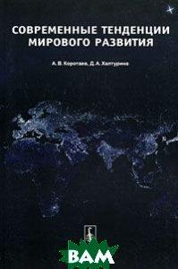 Купить Современные тенденции мирового развития, Либроком, А. В. Коротаев, Д. А. Халтурина, 978-5-397-00327-8