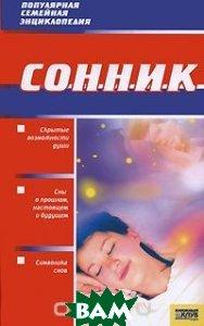 Сонник (изд. 2009 г. )