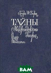 Купить Тайны Мадридского двора, Профиздат, Георг Ф. Борн, 5-255-01072-3