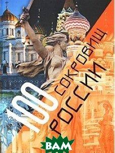 Купить 100 сокровищ России, Мир книги, 978-5-486-02472-6
