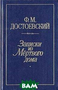 Купить Записки из Мертвого дома, ЛЕНИЗДАТ, Ф. М. Достоевский, 5-289-01284-2