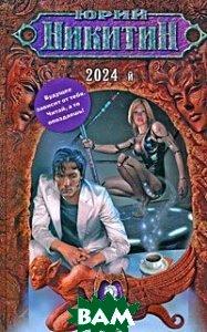 Купить 2024-й (изд. 2009 г. ), ЭКСМО, Юрий Никитин, 978-5-699-33413-1