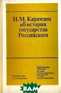 Купить Н. М. Карамзин об истории государства Российского, Просвещение, 5-09-002943-1