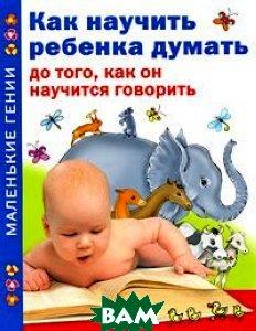 Купить Как научить ребенка думать до того, как он научится говорить, Астрель, Сова, Ю. Г. Тамберг, 978-5-271-22895-7