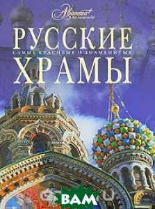 Купить Русские храмы, Мир энциклопедий Аванта +, Астрель, 978-5-98986-205-4