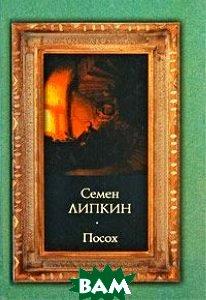 Купить Посох (изд. 2008 г. ), АСТ, АСТ Москва, Харвест, Семен Липкин, 978-5-17-047736-4