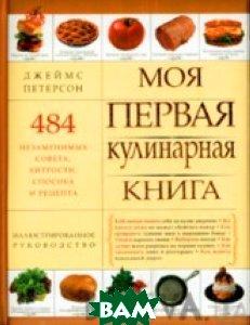 Купить Моя первая кулинарная книга, ЭКСМО, Джеймс Петерсон, 978-5-699-31925-1