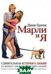 Купить Марли и я. Удивительная история о любви и о жизни с самой ужасной в мире собакой, Добрая книга, Джон Грогэн, 978-5-98124-460-5