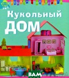 Купить Кукольный дом, Росмэн-Пресс, Мари Андерлен-Дебюиссон, 978-5-353-03753-8
