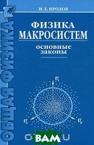 Купить Физика макросистем. Основные законы. 4-е издание, БИНОМ, Иродов И.Е., 978-5-9963-0004-4