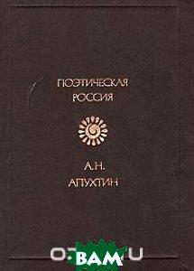 Купить А. Н. Апухтин. Стихотворения, Советская Россия, 5-268-01082-4