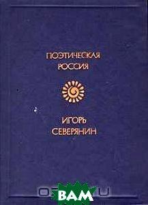Купить Игорь Северянин. Стихотворения, Советская Россия, 5-268-00113-2