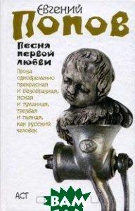 Купить Песня первой любви, АСТ, Астрель, Евгений Попов, 978-5-17-054535-3