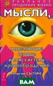 Купить Мысли, исцеляющие сердце и всю систему кровообращения, ИГ Весь, Георгий Сытин, 978-5-9573-1541-4