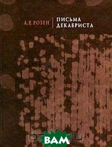 Купить Письма декабриста, Дмитрий Буланин, А. Е. Розен, 978-5-86007-562-7
