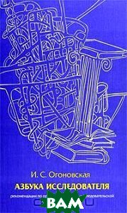 Купить Азбука исследователя, Сократ, И. С. Огоновская, 978-5-88664-350-3