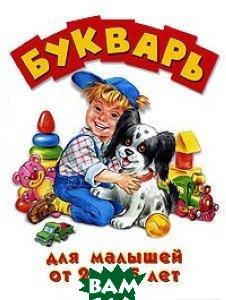Купить Букварь для малышей от 2 до 5 лет, Эксмо, ОЛИСС, 978-5-699-09619-0