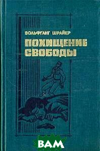 Похищение свободы, Воениздат, Вольфганг Шрайер, 5-203-00353-X  - купить со скидкой
