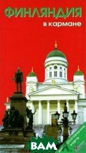 Купить Финляндия в кармане. Путеводитель (+ карта), Welcome, Н. Землянская, 978-5-93024-059-7