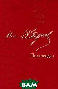 Купить Полководец, Советский писатель. Москва, Вл. Карпов, 5-265-00210-3