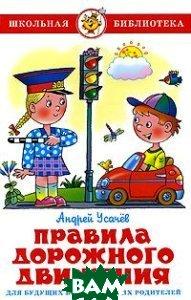 Купить Правила дорожного движения для будущих водителей и их родителей, Самовар, А.Усачев, 978-5-9781-0693-0