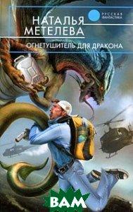 Купить Огнетушитель для дракона, ЭКСМО, Наталья Метелева, 978-5-699-34637-0