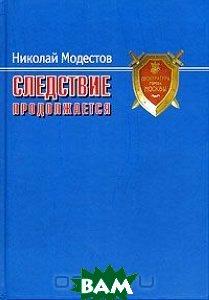 Купить Следствие продолжается, ПАН пресс, Николай Модестов, 978-5-9680-0100-9