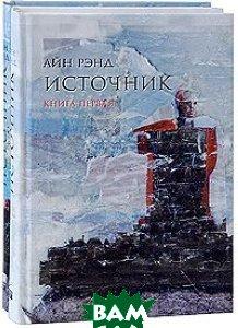 Купить Источник (количество томов: 2), Альпина Паблишер, Рэнд А., 978-5-9614-1521-6