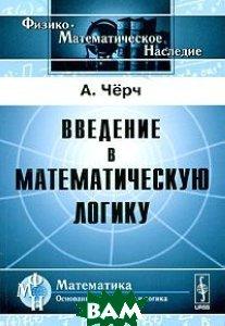 Купить Введение в математическую логику. Том 1, Либроком, А. Черч, 978-5-397-00468-8