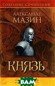 Купить Князь (изд. 2009 г. ), АСТ, Астрель-СПб, Александр Мазин, 978-5-9725-1540-0