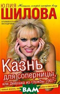 Купить Казнь для соперницы, или Девушка из службы 907, АСТ, АСТ Москва, Шилова Юлия Витальевна, 978-5-17-057418-6