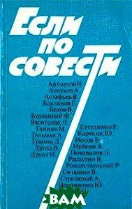 Купить Если по совести, Художественная литература. Москва, 5-280-00872-9