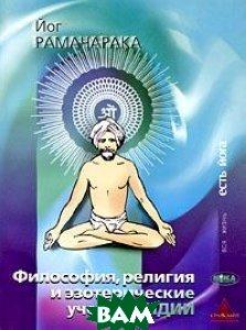 Купить Философия, религия и эзотерические учения Индии, Старклайт, Йог Рамачарака, 978-5-9633-0047-3