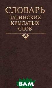 Купить Словарь латинских крылатых слов, ТЕРРА, 5-300-01354-4