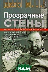 Купить Прозрачные стены, Молодая гвардия, Джордж Блейк, 978-5-235-03240-8