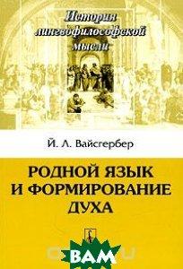 Купить Родной язык и формирование духа, Либроком, Й. Л. Вайсгербер, 978-5-397-00725-2