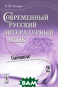 Купить Современный русский литературный язык. Часть 2. Синтаксис, Либроком, А. Н. Гвоздев, 978-5-397-00762-7