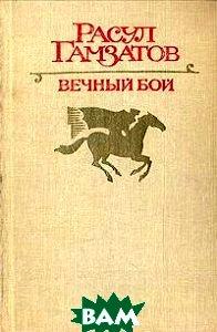 Купить Вечный бой, Воениздат, Расул Гамзатов, 5-203-00630-X