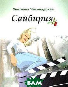 Купить Сайбирия, Давид, Светлана Чехонадская, 978-5-9965-0005-5